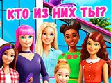 Кто ты в Мультфильме с Барби?