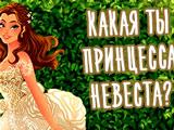 Тест: Какая ты Принцесса Невеста?