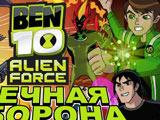 Бен 10: Вечная Оборона