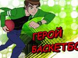 Бен 10 Герой Баскетбола