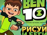 Бен 10: Рисуй и Беги