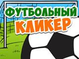 Футбольный Кликер
