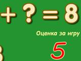 Математические Уравнения