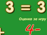 Уравнения на Оценку