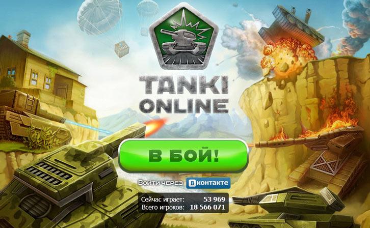 Как сделан танк играть