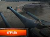 World of Tanks: Стальной Мятеж