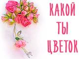Тест: Какой Ты Цветок?