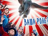 Тест: Ваша Роль в Цирке Дамбо