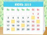 Познавательная : Календарь