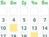 Развивающая: Календарь