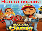 Новый Subway Surfers