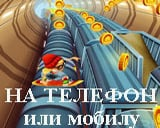 Игра Subway Surfers на Телефон