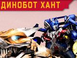 Трансформеры Динобот Хант